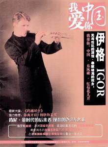 IGORinChinesFeel Magazine2005
