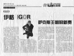IGORinChineseMusicNews2005-new